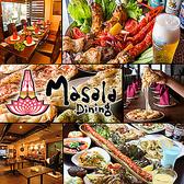 まさらダイニング masala diningの写真