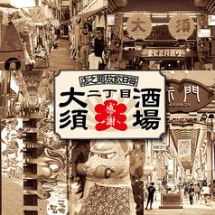 大須二丁目酒場 池袋西口店の写真