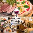 イタリア直送の生ワイン付飲み放題宴会コースは3500円からです!贅沢気分の味わえる「パッチョ研究学園店」で宴会しよう!各種宴会パーティー予約受付中です♪お気軽にお問い合わせください。