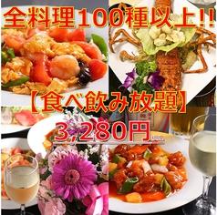 中華居酒屋 茶居銘 成田店のおすすめ料理1