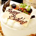 誕生日や記念日のお祝い、歓送迎会の主役の方には、メッセージを添えた特製デザートを無料でサービス致します。記憶・心に残る充実したお時間をどうぞ。サプライズのタイミングなどもお気軽にご相談ください。千葉で個室居酒屋の歓送迎会/女子会/ご宴会なら当店へ!!