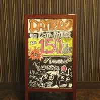 DAYドリンク150円!