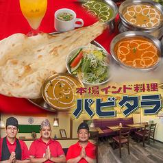 本場インド料理パビタラ 福津店の写真