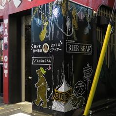 隠れ家欧州酒場ビストロ ビアベアー Bier Bearの雰囲気1