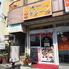 インド ネパールカレー クシー KHUSHIのロゴ