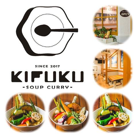 彩り鮮やかな野菜を使用した絶品スープカレー!西海岸風の爽やかなお洒落な空間で♪