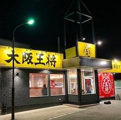 大阪王将 大蔵谷IC店の写真