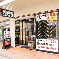 肉とワインの串カツ酒場 ふみバル 浦和店の雰囲気1