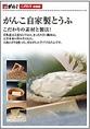 『がんこ自家製とうふ』こだわりの素材と製法!豆乳度14.5度ならではの、まったり甘い風味は、大豆本来の旨みそのもの。天然にがりを使った、昔ながらの手作りとうふです。