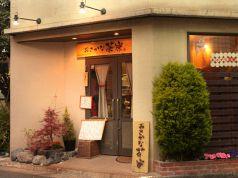 おさかな茶寮の写真