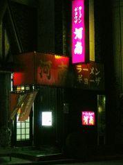河南 秋田式ラーメン の写真