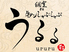 肉寿司 うるる 紺屋町店のロゴ
