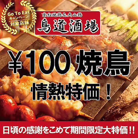 """""""焼鳥 鳥道 とりみち 上野店"""""""