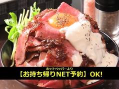 肉丼屋 中央町店