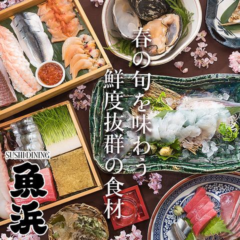 魚浜がお送りする豪華海鮮類が堪能できる宴会コース☆