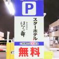 ご利用のお客様は駐車場をご利用いただけます。