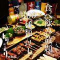 とりのすけ 大橋店のおすすめ料理1