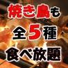大須二丁目酒場 豊田コモスクエア店のおすすめポイント2