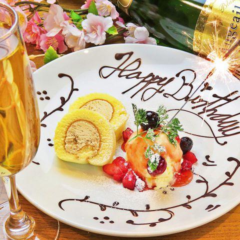 お誕生日のお祝いをCONAで♪クーポンをご利用頂ければ特製デザートプレートをサービス!また、1500円の豪華ドルチェ&フルーツ盛りも選べます!サプライズなどのご相談も◎まずはご予約を★≪誕生日/デート/女子会/記念日など≫