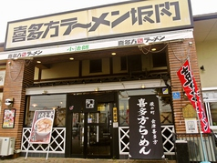 喜多方ラーメン坂内小法師 六泉寺店