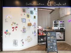 Cafe etの雰囲気1