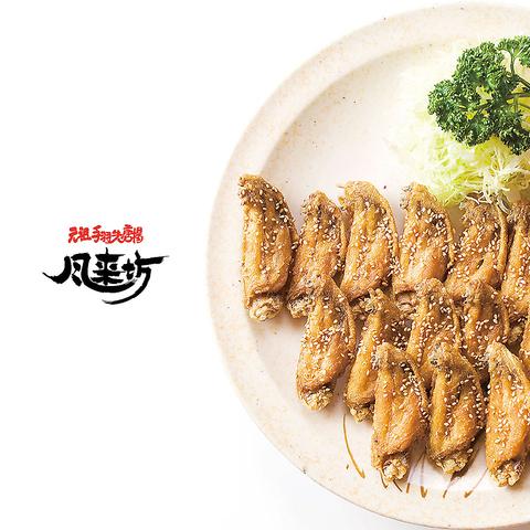 名古屋名物手羽先を食べるなら「風来坊」!名駅、国際センター、伏見駅から徒歩圏内◎