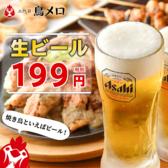 三代目鳥メロ 札幌駅西口 JR55ビル店のおすすめ料理2