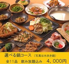 ぱたぱた家 仙台長町店のおすすめ料理1