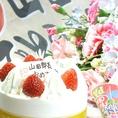会社のお集まり・誕生日・お祝い事♪花束・ケーキ・写真…嬉しい特典が満載♪心ばかりですがご用意♪