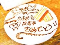 ★記念日・誕生日★特別な日のビックサプライズ♪