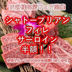 神戸牛 さくら なんば道頓堀松竹座店の写真