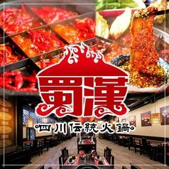 四川伝統火鍋 蜀漢 ショクカン 栄の写真