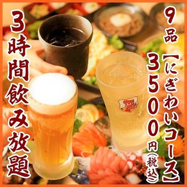 地酒と和個室居酒屋 一之蔵 長野駅前店のおすすめ料理1