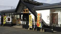 和風レストラン大番 本店の写真