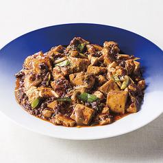 重慶式麻婆豆腐<辛口>