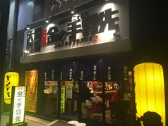大衆酒場 日本金の手羽先の雰囲気1