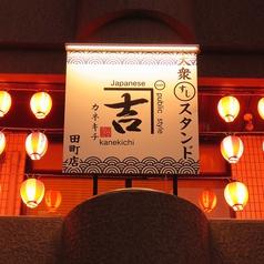 大衆すしスタンド かね吉 田町店の雰囲気1