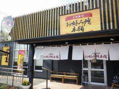 お好み焼本舗 四日市店の写真