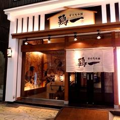 骨付鳥本舗 鶏一 とりいち 姫路總本店の雰囲気1