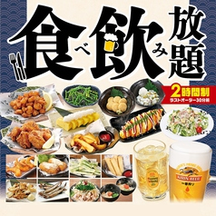 魚民 仙台駅前店のおすすめ料理1