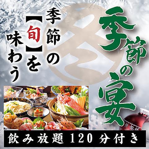 【季節の宴】飲み放題込5000円コース*全8品個人盛