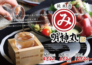 藁焼きたたき 明神丸 ひろめ市場店のおすすめ料理1