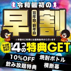 白木屋 大和西大寺北口駅前店のコース写真