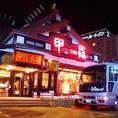 【住所】新潟県長岡市堺東町89 ※長岡駅より車で12分程度!R8近く・おいしい広場内 長岡インターから車で5分 お問い合わせは0258-29-5555まで!※10様以上でバス送迎も承ります。