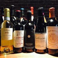 ワインに合うお料理を多数ご用意しています…