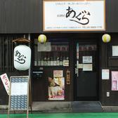 居酒屋あぐらの雰囲気3
