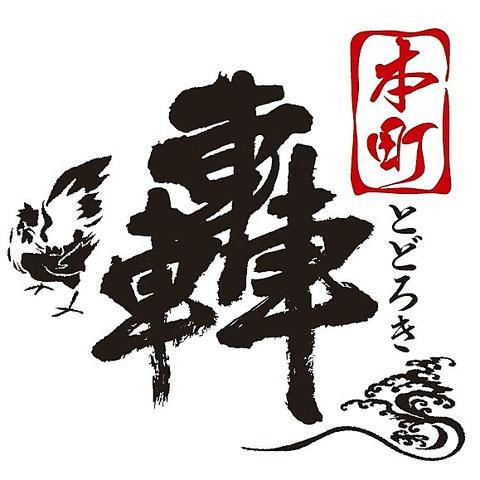 【千産千消】千葉県産食材にこだわりぬいた厳選食材の数々『千葉の旨い!!』を是非。