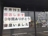 焼肉食堂 卸 静岡食肉センターの詳細