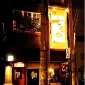 Food Bar 七福神の雰囲気3