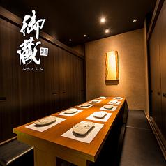 地鶏酒場 御蔵 北千住店の写真